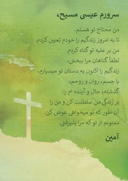 Gebetskarte FARSI