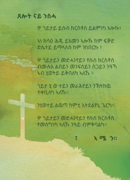 Gebetskarte TIGRINYA