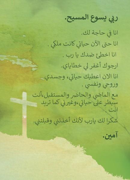 Gebetskarte ARABISCH